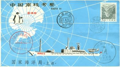 Kiinan ensimmäistä Etelämantereen-retkikuntaa juhlistava kirjekuori vuodelta 1984.