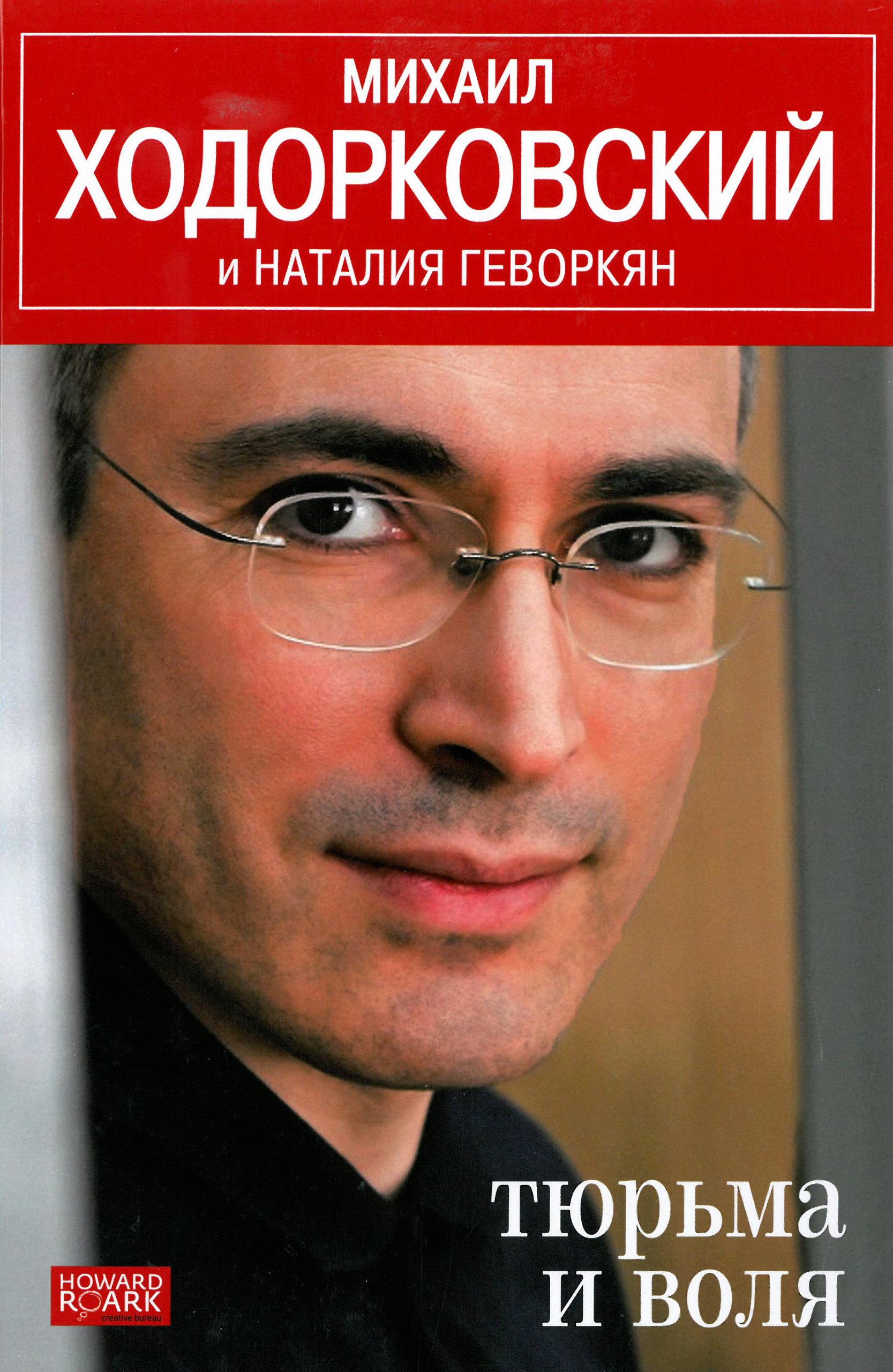 Natalia Gevorkjan & Mihal Hodorkovski: Tjurma i volja. Govard Rork 2012, 400 s.